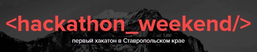 Приглашаем всех на первый хакатон в истории Ставропольского края - 1
