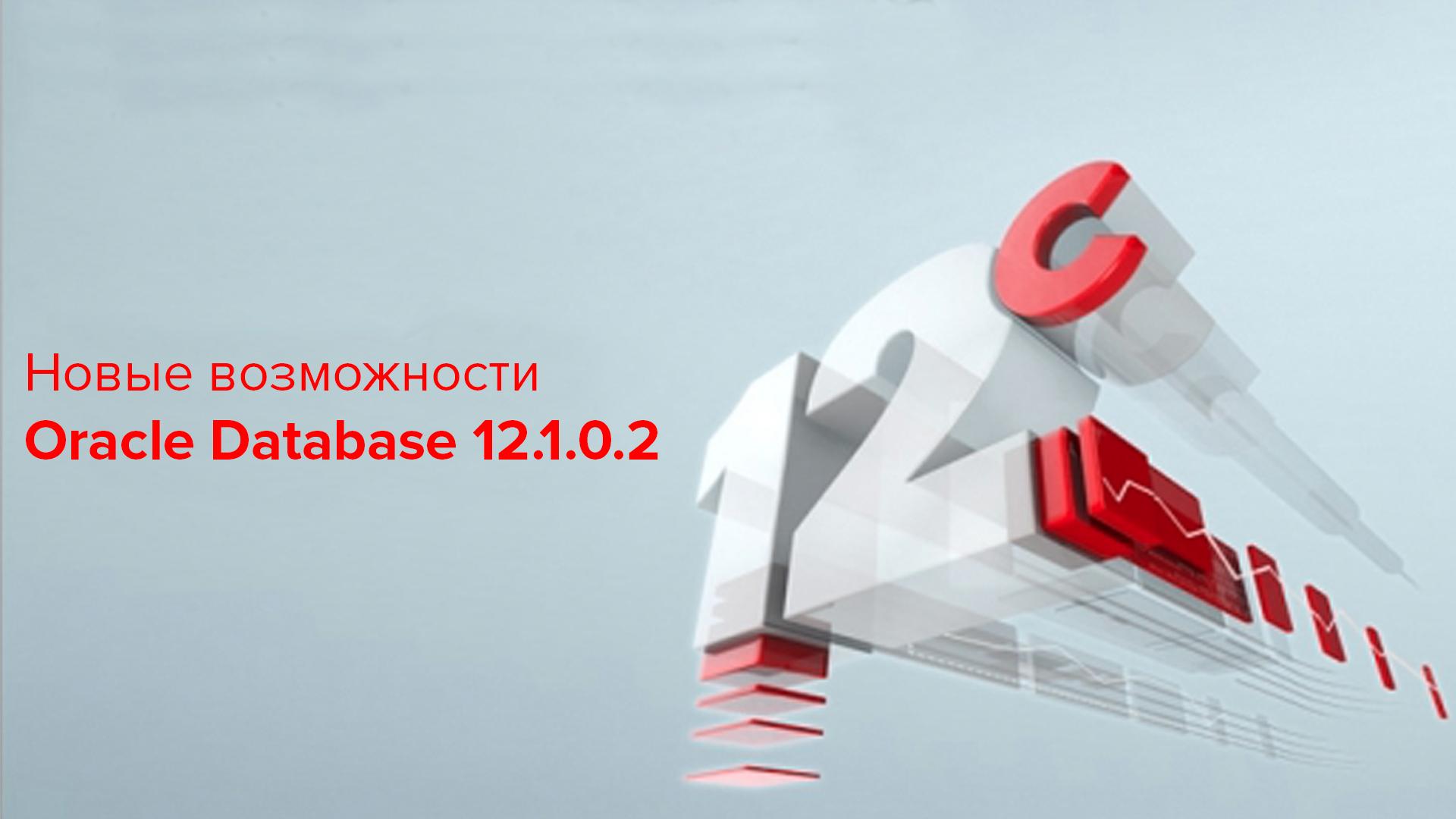 Новые возможности Oracle Database 12.1.0.2 - 1