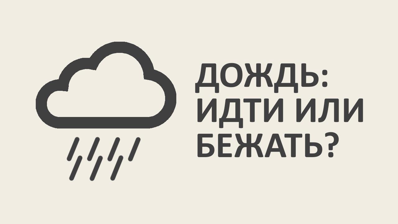 Дождь: идти или бежать? [Озвучка Vert Dider] - 1