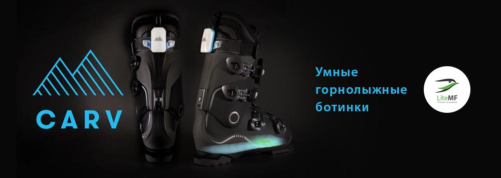 CARV: умные горнолыжные ботинки - 1
