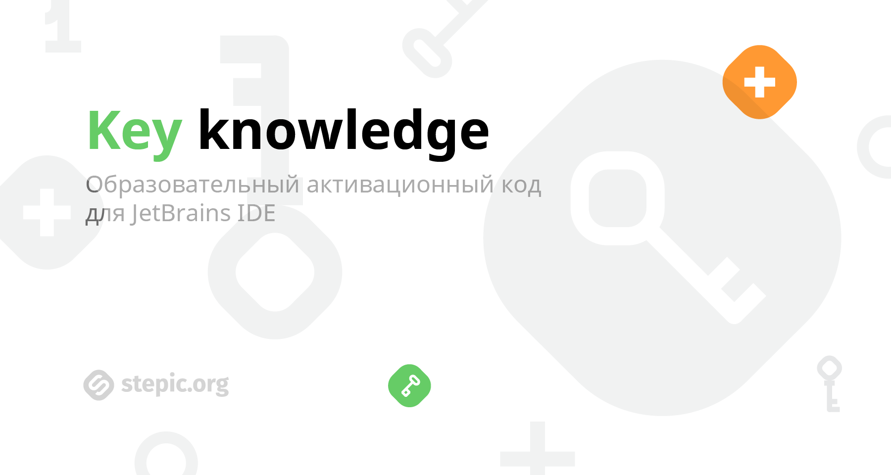 Ключ от продуктов JetBrains всем учащимся на Stepic.org - 1