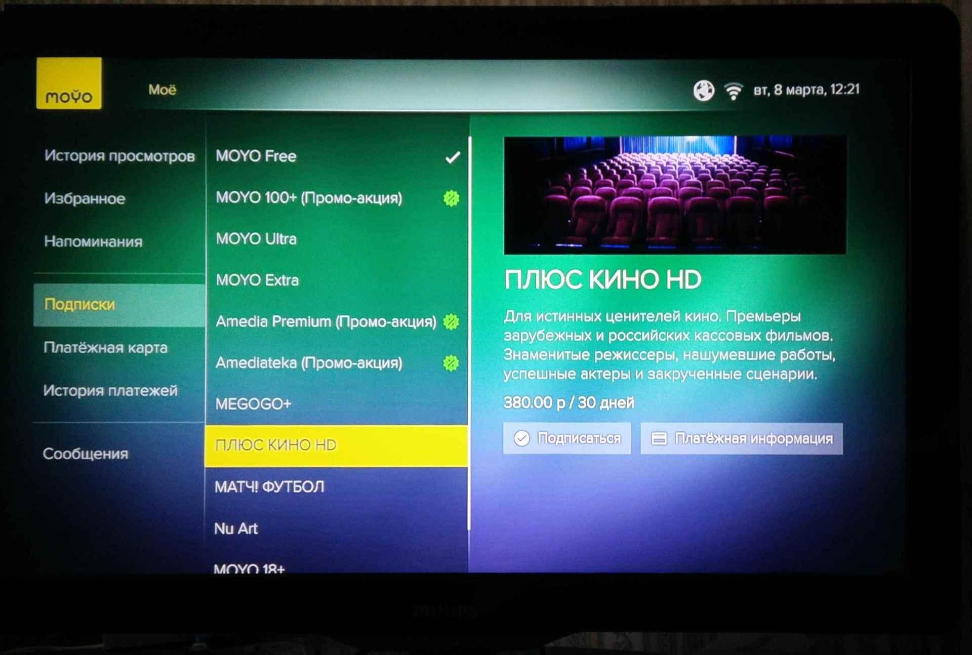 MOYO WOW — ТВ тоже может быть с интеллектом - 58