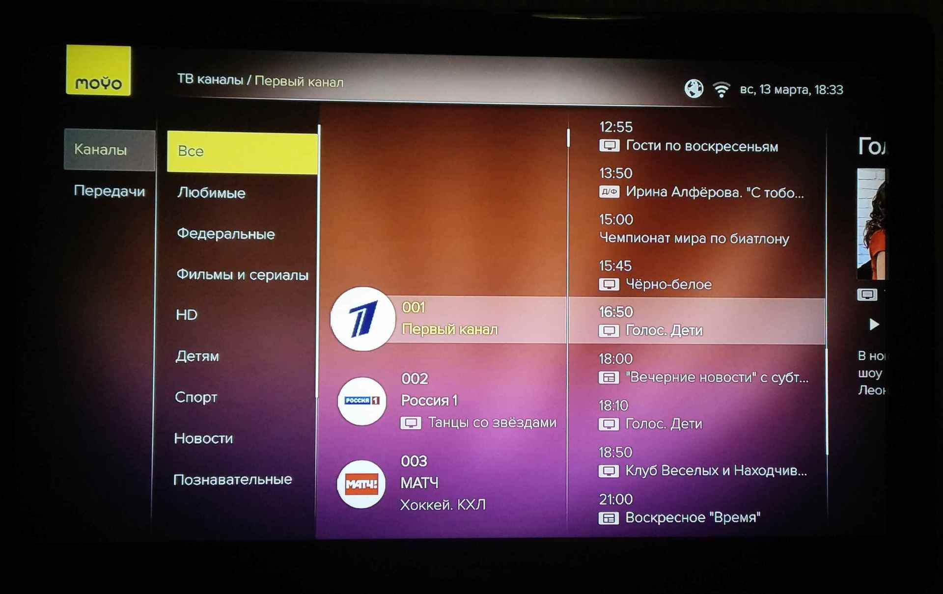 MOYO WOW — ТВ тоже может быть с интеллектом - 63