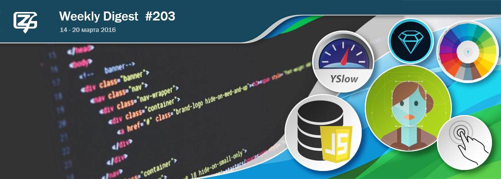 Дайджест интересных материалов из мира веб-разработки и IT за последнюю неделю №203 (14 — 20 марта 2016) - 1
