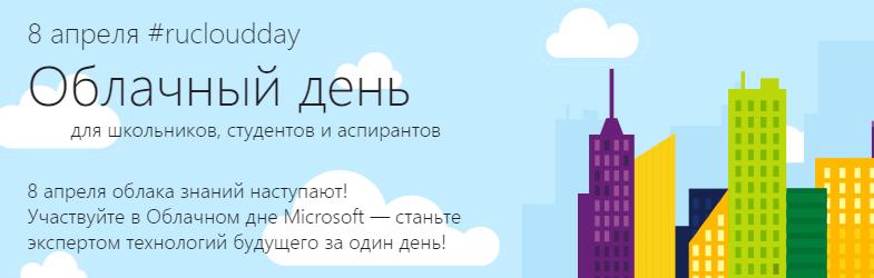 8 апреля — узнайте всё про облако Microsoft Azure за один облачный день - 1