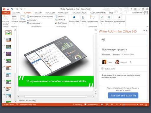 От документа к проекту: как Wrike создавал дополнение для Office 365 - 2