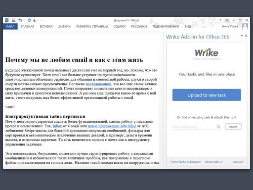 От документа к проекту: как Wrike создавал дополнение для Office 365 - 3