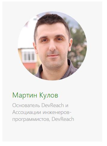 Microsoft DevCon 2016 — представляем первую волну докладчиков Community-трека - 3