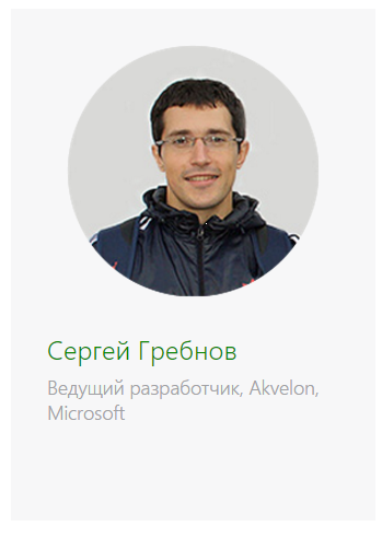 Microsoft DevCon 2016 — представляем первую волну докладчиков Community-трека - 8
