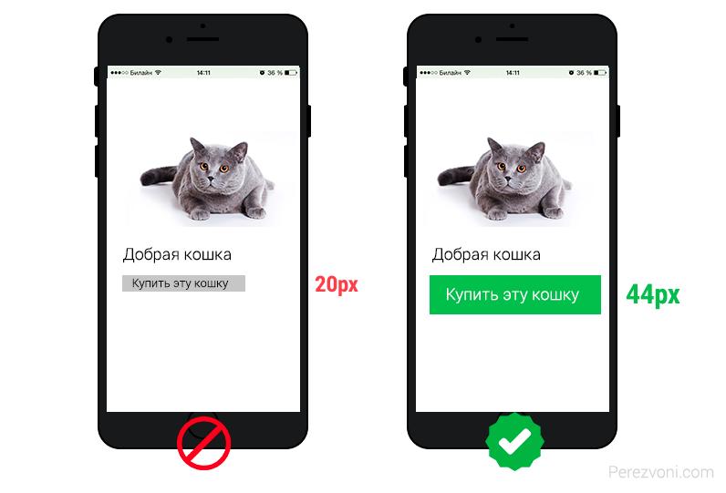 10 ошибок мобильной версии сайта, которые убивают желание купить - 11