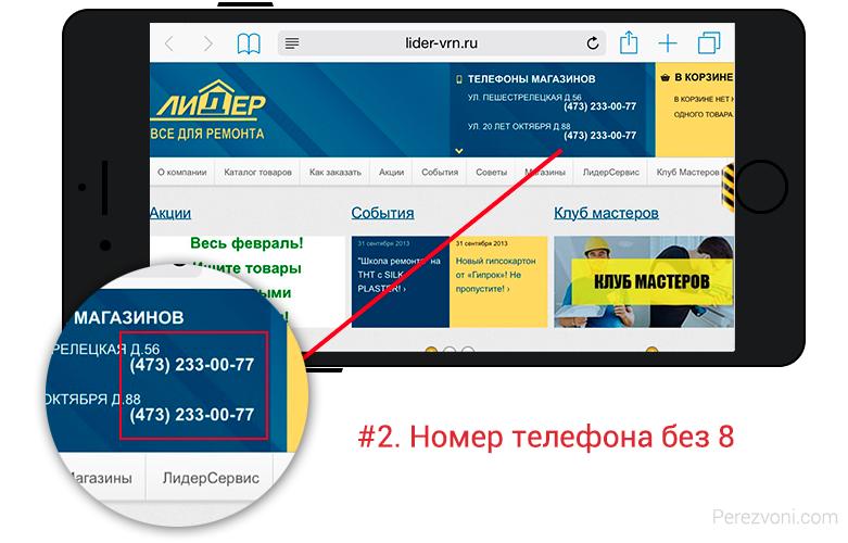 10 ошибок мобильной версии сайта, которые убивают желание купить - 2