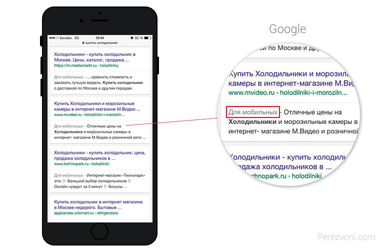 10 ошибок мобильной версии сайта, которые убивают желание купить - 4