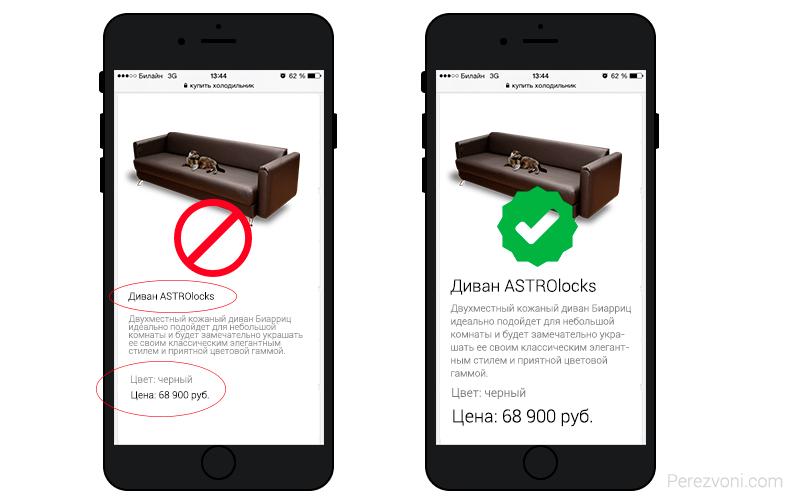 10 ошибок мобильной версии сайта, которые убивают желание купить - 8