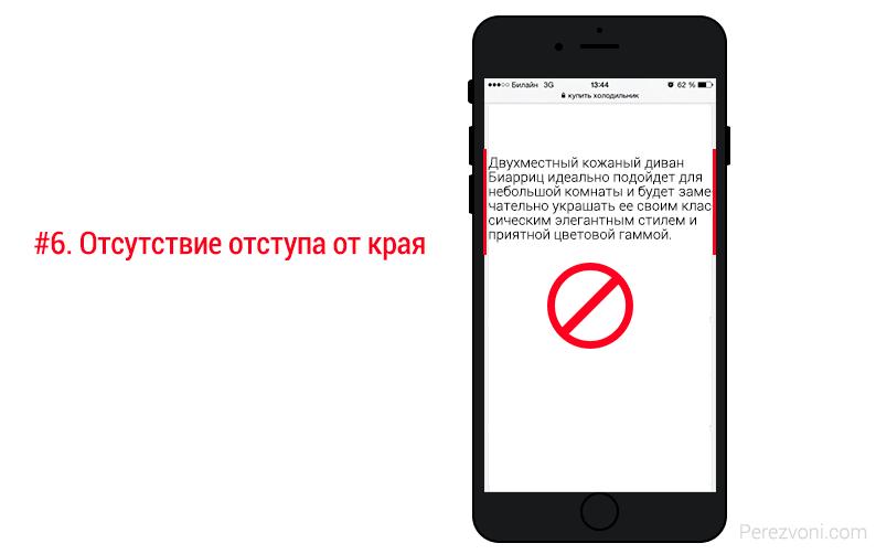 10 ошибок мобильной версии сайта, которые убивают желание купить - 9