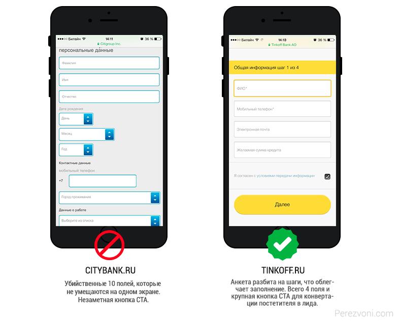 10 ошибок мобильной версии сайта, которые убивают желание купить - 1