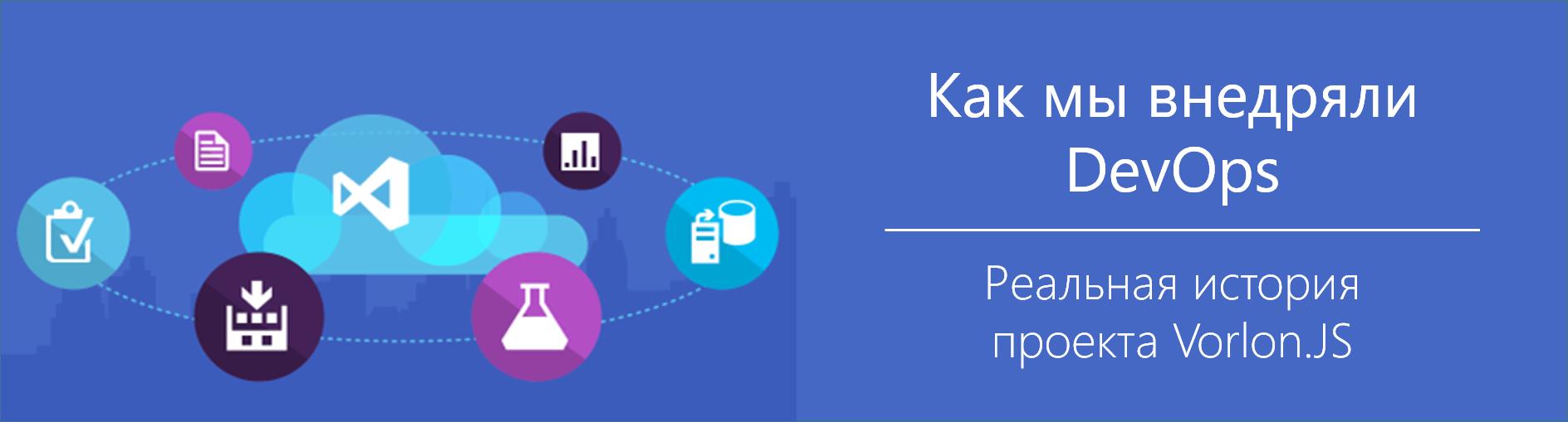 Как мы внедряли DevOps: планирование и управление проектами с помощью Visual Studio Team Services - 1