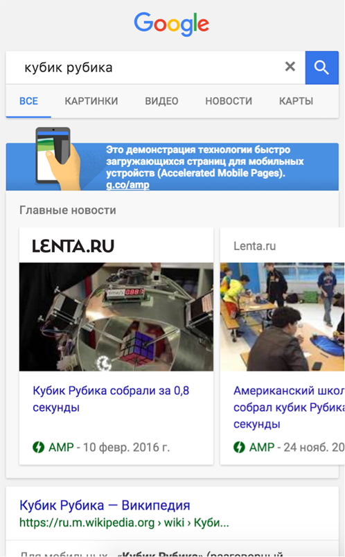 Как мы разогнали мобильную Lenta.ru до скорости света - 2