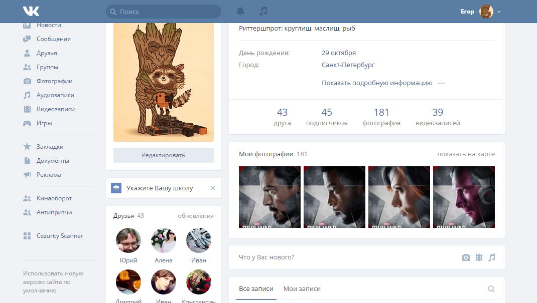 Что не так с редизайном «Вконтакте» - 1