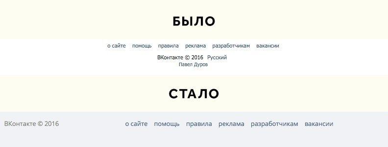 Новый дизайн «ВКонтакте» - 6