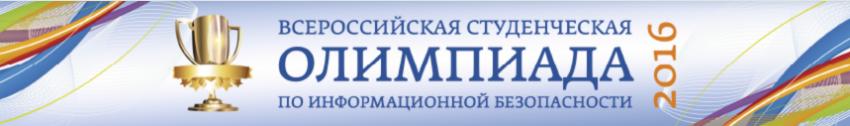 Проверьте свои силы во всероссийской олимпиаде по безопасности - 1