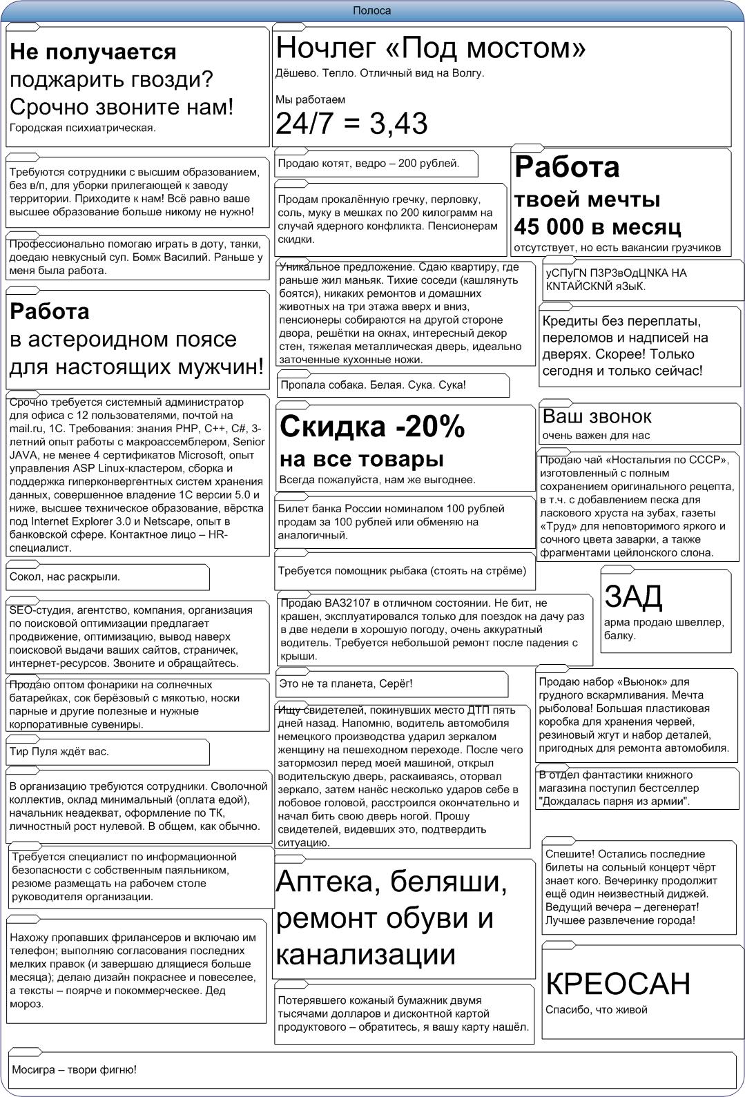Троллим бумажную газету - 7