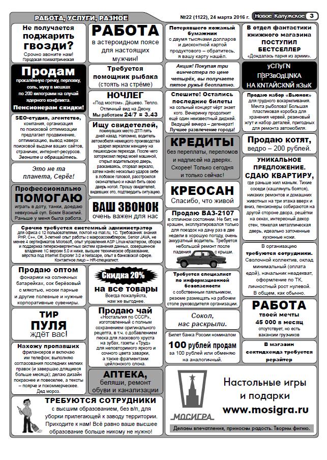 Троллим бумажную газету - 8