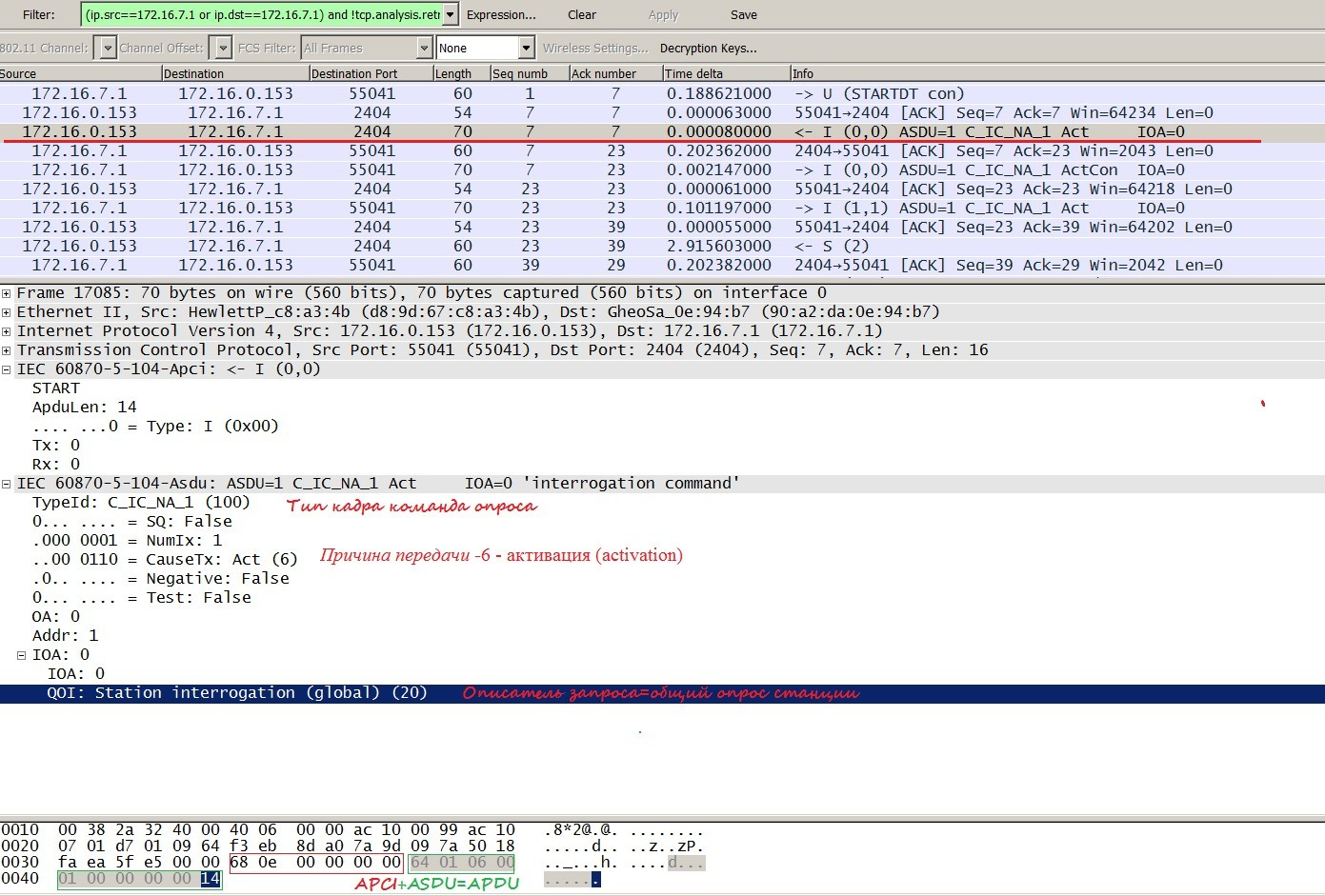 Как я писал библиотеку под МЭК 870-5-104 на Arduino при помощи Wireshark - 10