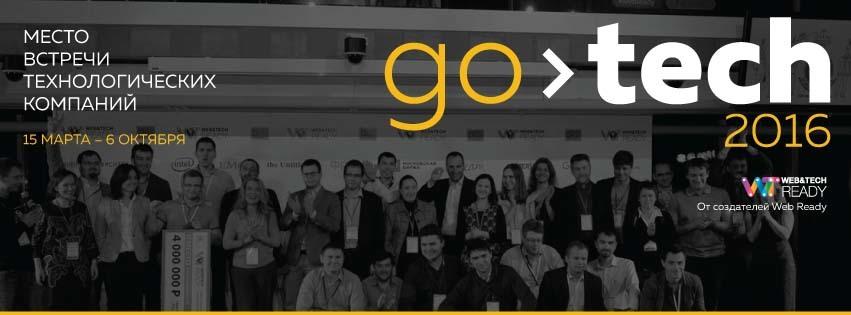 Конкурс Web Ready превратился в бизнес-интегратор GoTech - 1