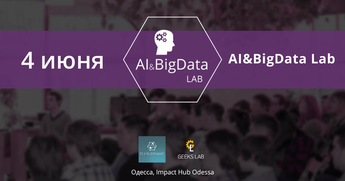 Прием докладов на конференцию по искусственному интеллекту и большим данным AI&BigData Lab - 1
