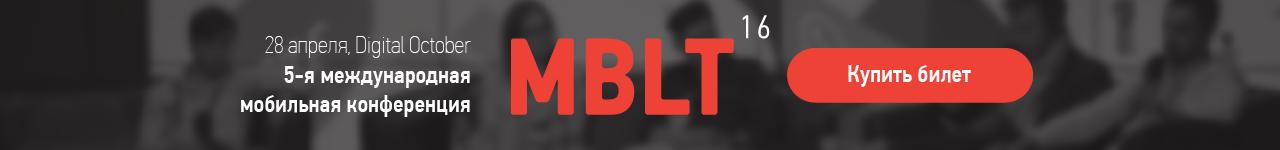 5-я Международная мобильная конференция MBLT16 уже через месяц - 1