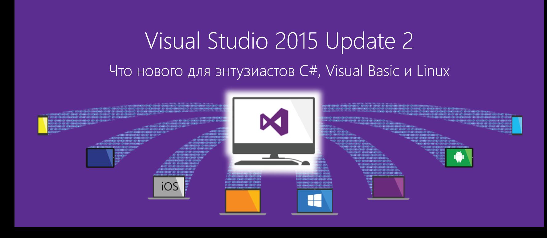 Что нового в Visual Studio 2015 для энтузиастов C#, Visual Basic и Linux - 1