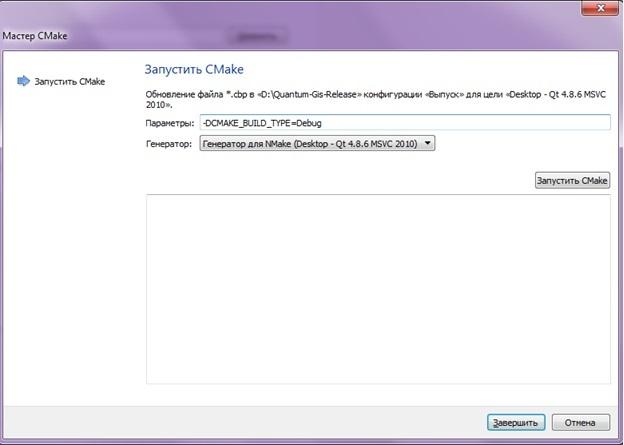Как скомпилировать Qgis с возможностью отладки под Windows - 3
