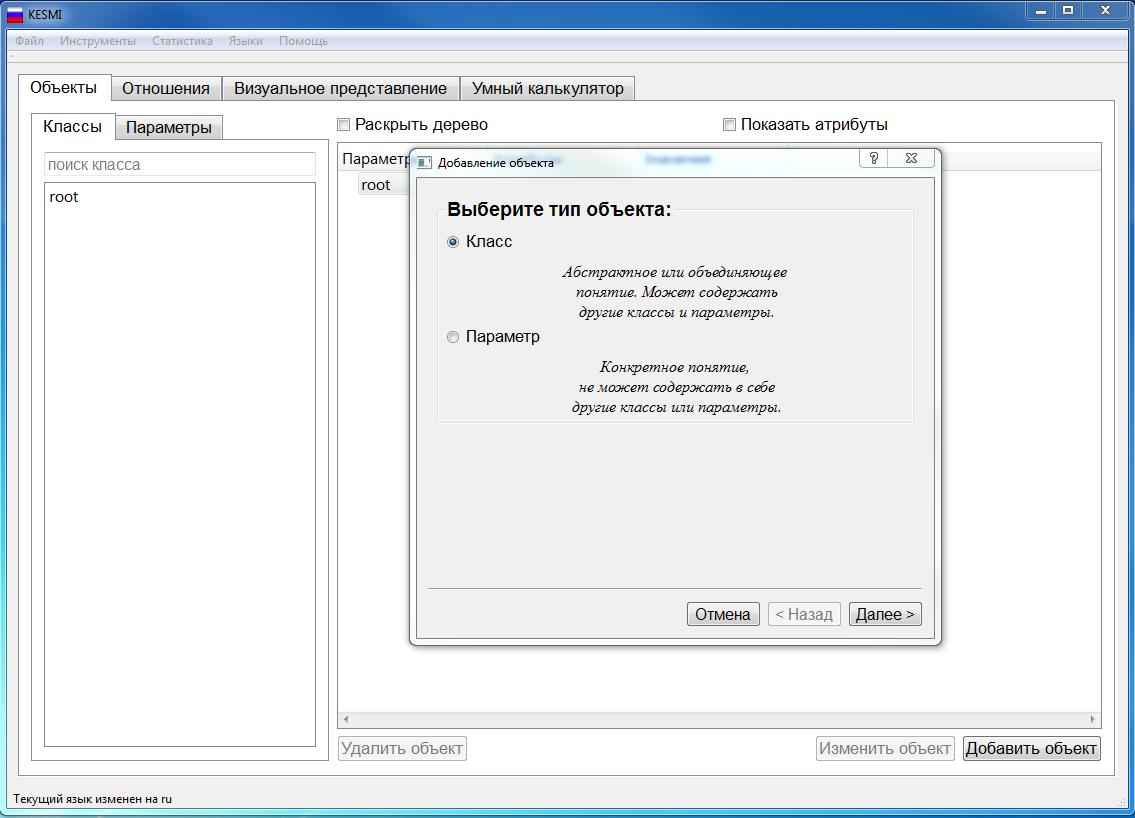 Создание экспертной системы в Wi!Mi 1.1 - 2
