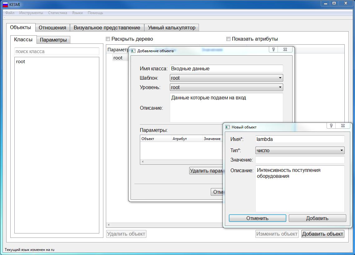 Создание экспертной системы в Wi!Mi 1.1 - 3