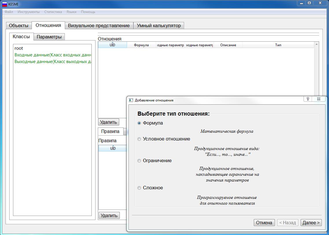 Создание экспертной системы в Wi!Mi 1.1 - 5