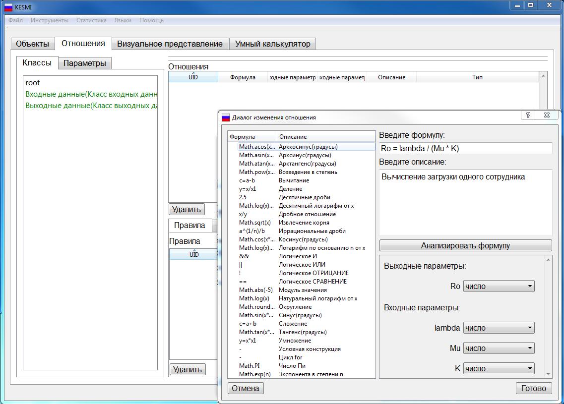 Создание экспертной системы в Wi!Mi 1.1 - 6