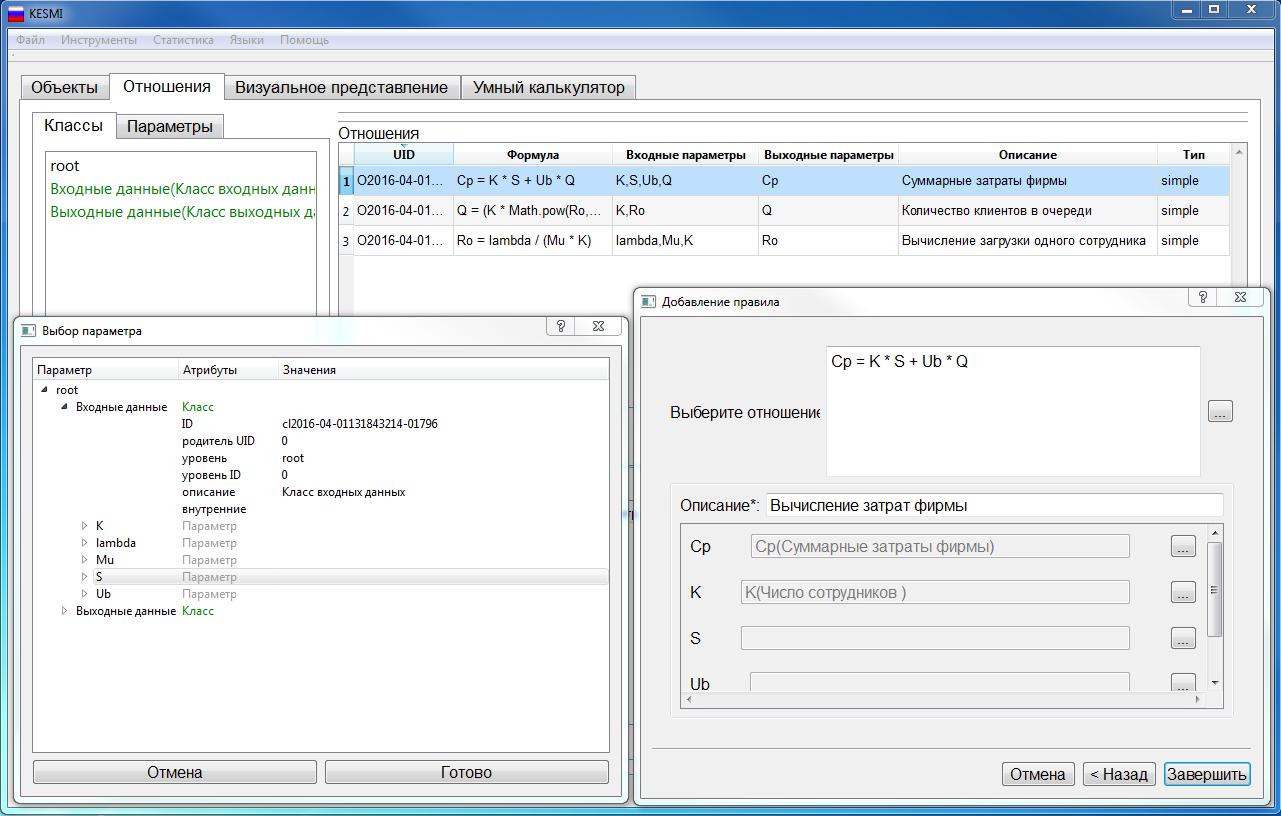 Создание экспертной системы в Wi!Mi 1.1 - 8