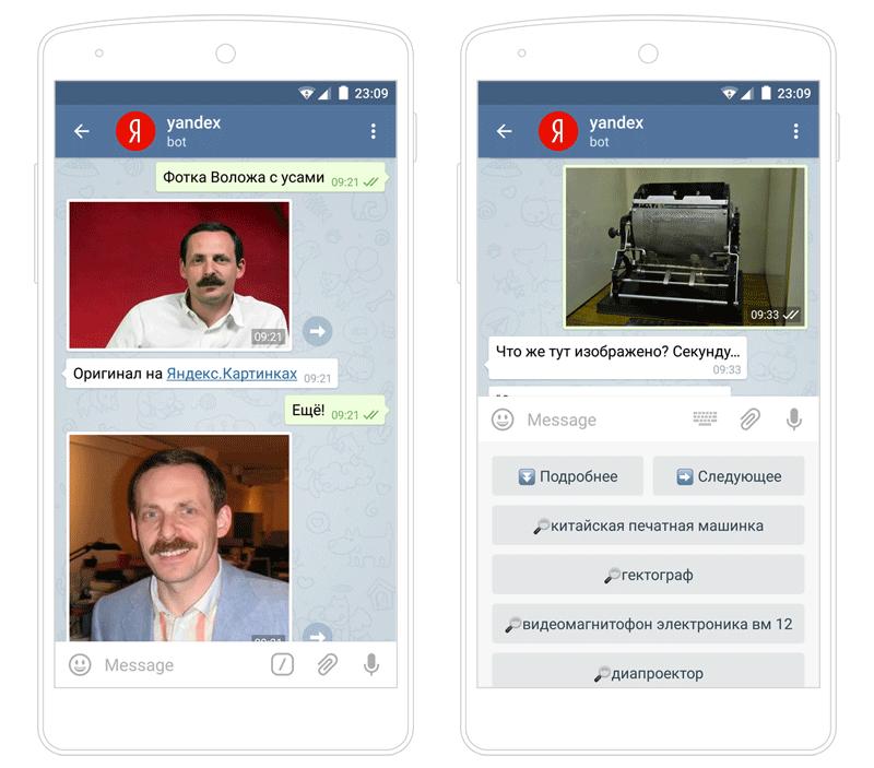 И ты, Яндекс? Компания запустила в Telegram бота-помощника - 2