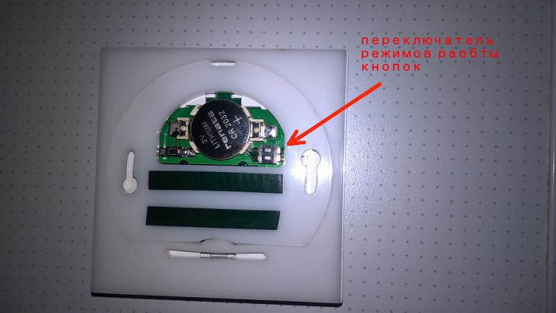 Кнопочные выключатели nooLite — первые впечатления - 8