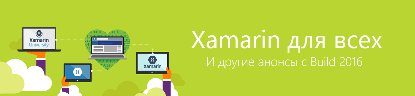 Xamarin для всех! И другие анонсы по теме с Build 2016 - 1