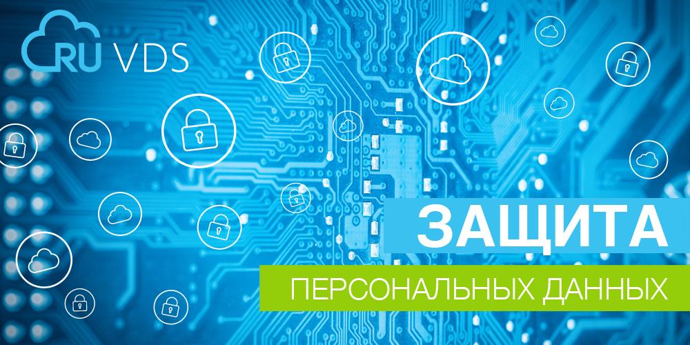 Закон «О персональных данных» и практика его применения в российской действительности - 1