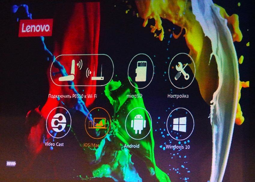 Lenovo Pocket Projector: маленький гигант большого экрана - 12
