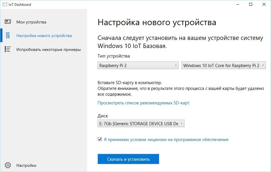 Не IoT, а малина! Строим IoT-проект на Raspberry Pi с Windows 10 и DeviceHive - 1