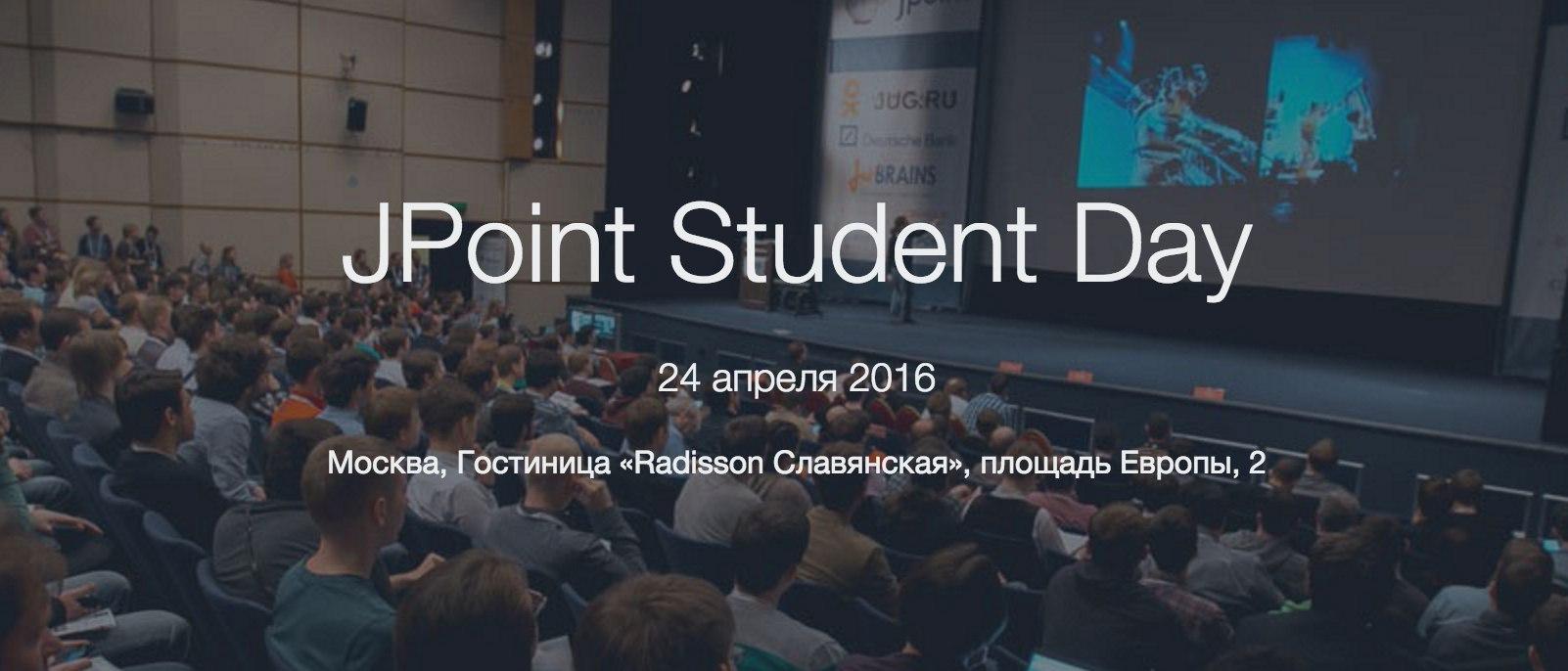 F.A.Q. по Java-конференции для студентов в Москве - 4