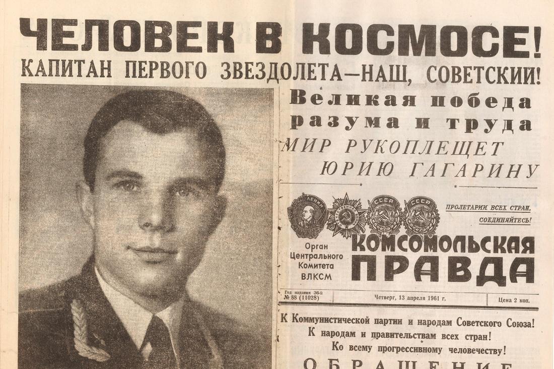 Экипаж звездолета «Россия» - 1