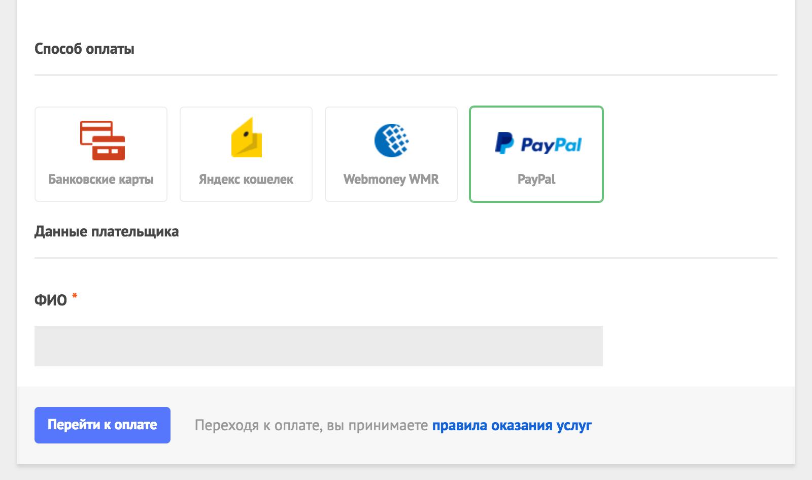 Мы добавили PayPal для оплаты услуг на «Моём круге» - 1