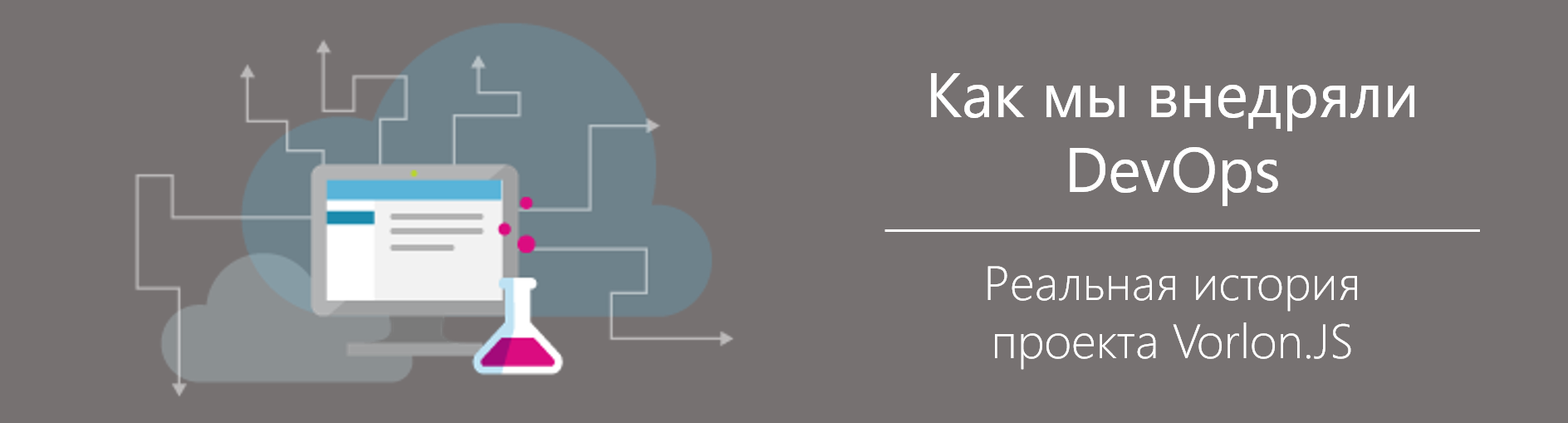 Как мы внедряли DevOps: инфраструктура-как-код с помощью Microsoft Azure и Azure Resource Manager - 1