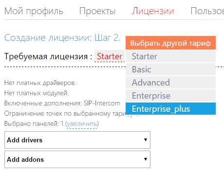 iRidium pro: новая платформа визуализации и автоматизации для Интернета вещей - 4