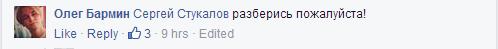 Готовцев про абонент Билайна Роман Клименко получил угрозы от коллекторов