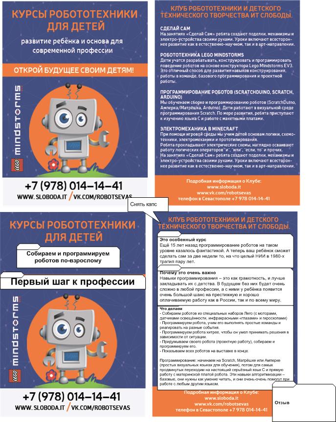 Детская робототехника в Крыму превозмогает - 23